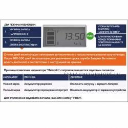Аккумуляторная батарея Delta DTM 12120 I экран
